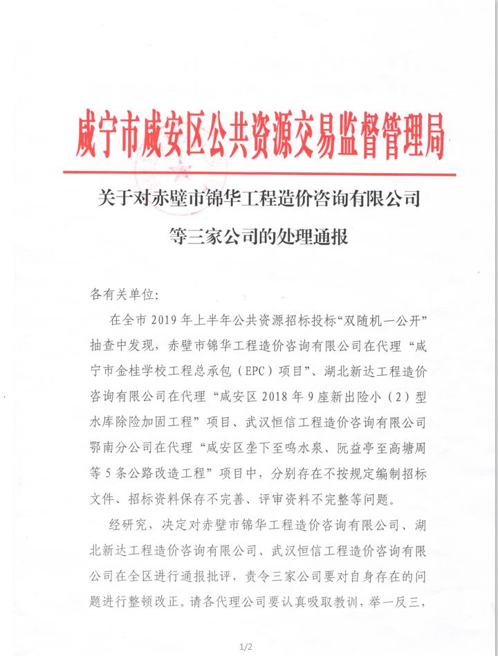 湖北造价工程信息网_咸宁市公共资源交易信息网